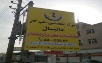 معرفی مرکز تخصصی طب کار دانیال(تهران)