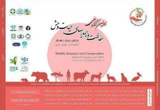 اولین کنگره ملی حفاظت و بیماری های حیات وحش – آذر ماه 1398 – تهران