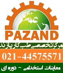 banner-pazandcenter-ads.jpg