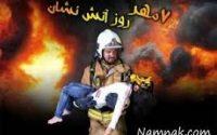 هفتم مهر ماه روز آتش نشانی و ایمنی