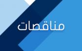 درج آگهی مناقصات طب کار در کانال طب کار ایران
