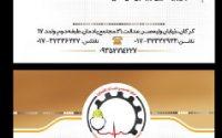 معرفی مرکز تخصص طب کار گلستان